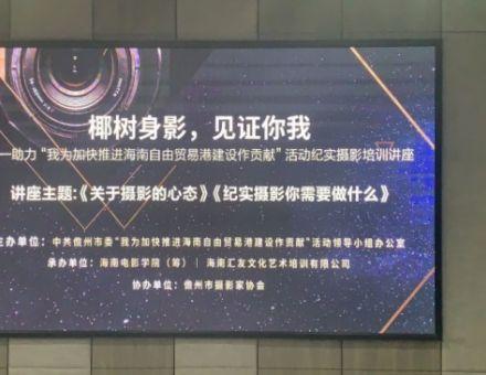 洋铭Datavideo OBV-3200导播车海南电影学院首秀