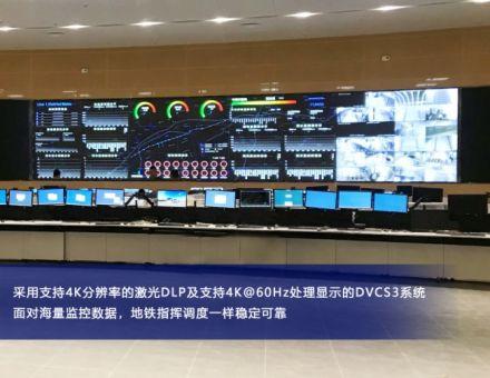 呼和浩特地铁打造4K指挥调度监控大屏确保轨交安全