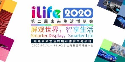 Lumens受邀参加第二届国际显示暨未来生活博览会