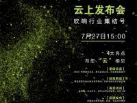 """2020廣州展""""云上發布會"""