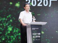 集眾智,聚合力|2020廣州國際專業燈光、音響展覽會云上發布會共商行業發展之道