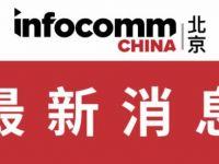 北京InfoComm China 2020:打造高效商貿平臺,及時滿足企業發展需求