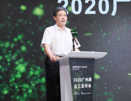 2020广州国际专业灯光、音响展览会云上发布会共商行业发展之道