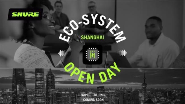 SHURE会议音频生态系统发布会,上海站