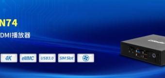 基于RK3399的数字标牌播放盒,杰和科技DN74体育appbob官网浅析
