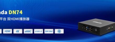 基于RK3399的数字标牌播放盒,杰和科技DN74产品浅析