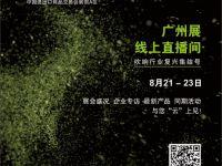 """""""广州展线上直播间""""重磅推出,为您呈献云上观展新体验!"""