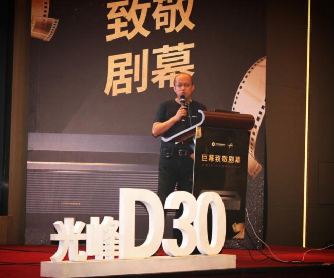 光峰科技賴永賽:4K激光家庭影院旗艦D30安全護眼的大尺寸沉浸式體驗