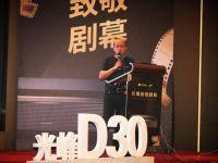 光峰科技赖永赛:4K激光家庭影院旗舰D30安全护眼的大尺寸沉浸式体验