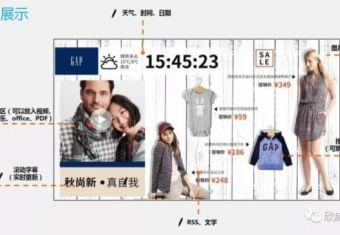 欣威视通推出多媒体信息发布盒EP18