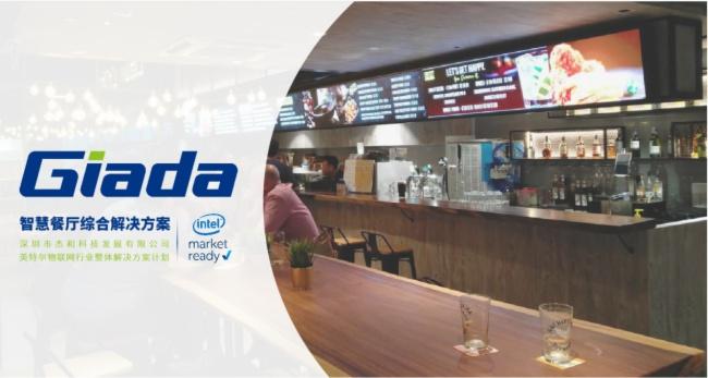 杰和科技推出智慧餐廳綜合解決方案,助力線下餐廳智慧化運營