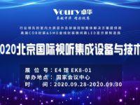 2020北京IFC展会预告:Voury卓华带来哪些惊喜?