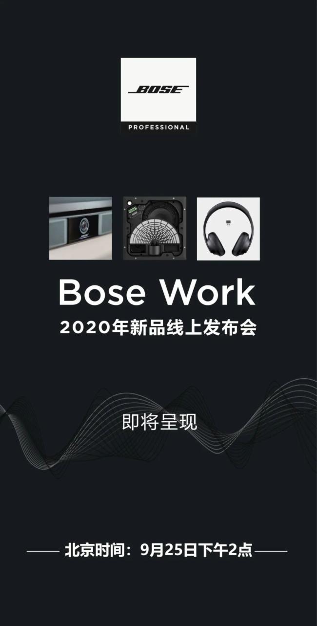 Bose Work | 2020年新品線上發布會即將呈現