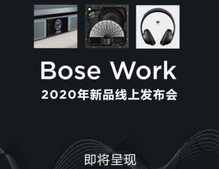 Bose Work | 2020年新品线上发布会即将呈现
