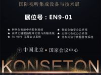 北京InfoComm2020丨控视通邀您体验见证新体育appbob官网、新技术