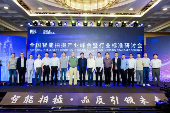 全国智能拍摄产业峰会在京开幕  业界专家共话行业未来