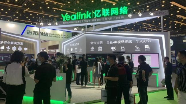 亿联网络惊艳北京InfoComm 融合通信加速企业数字化变革