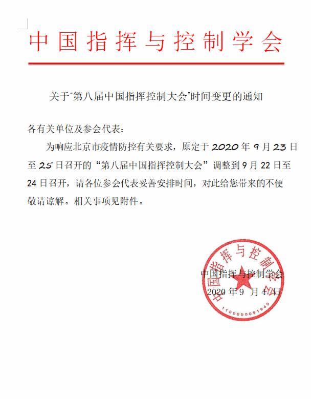 """关于""""第八届中国指挥控制大会""""时间变更的通知图片"""