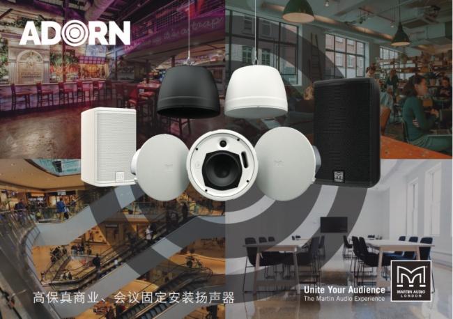 玛田ADORN商用分布式扬声器设计指南