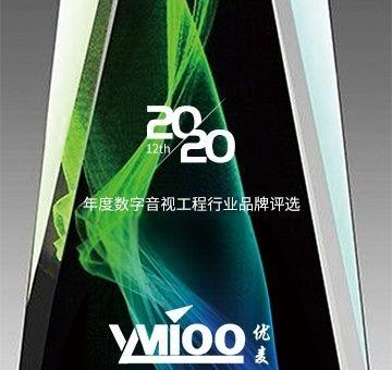 """喜报!YMIOO优麦荣膺""""2020年度数字会议十佳品牌""""大奖!"""