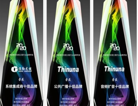 """德勤龙健、Thinuna(声优诺)荣膺""""2020年度系统集成商十佳品牌""""、""""2020年度音频扩音十佳品牌""""、""""2020年度公共广播十佳品牌""""多项大奖"""