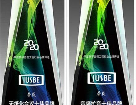 """佳比荣膺""""2020年度无纸化会议十佳品牌""""、""""2020年度音频扩音十佳品牌""""双项大奖!"""