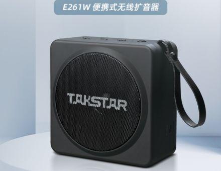 震撼发声,释放原声魅力!——得胜E261W便携式无线扩音器惊艳上市