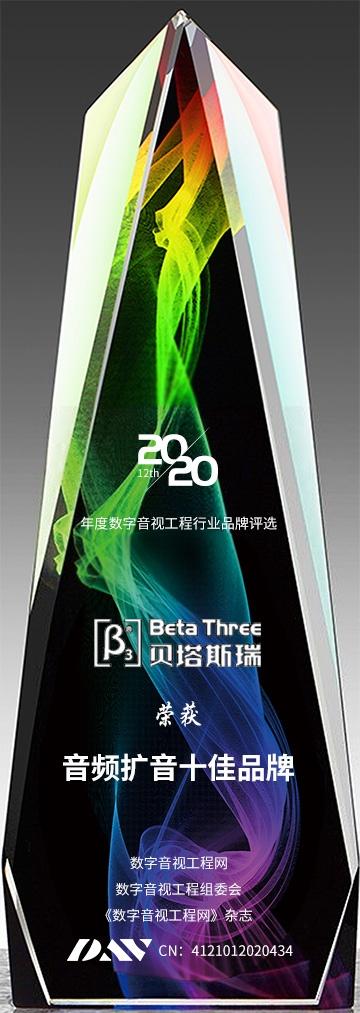 """祝贺!贝塔斯瑞Beta Three荣膺""""2020年度音频扩音十佳品牌""""大奖!"""