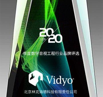 """喜讯!林克海德推荐的Vidyo品牌荣膺""""2020年度视频会议十佳品牌""""大奖!"""