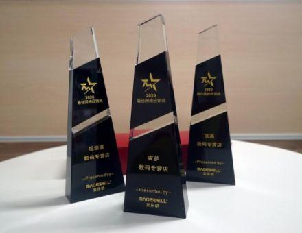 【风雨同舟,一路相伴】美乐威颁发2020年度优秀网络经销商荣誉奖杯