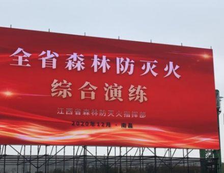 华平可视化应急指挥系统全力保障江西森林灭火救援演练圆满完成