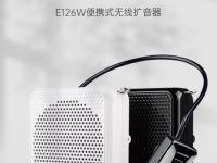 無線升級 輕裝上陣——得勝E126W便攜式無線擴音器全新上市