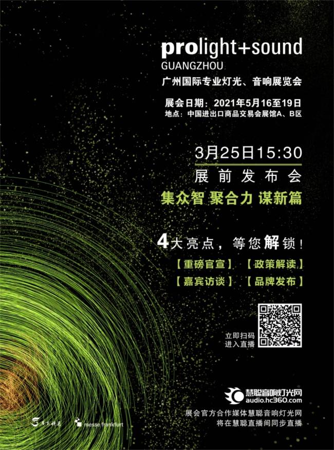 2021广州展展前发布会将公布什么~?