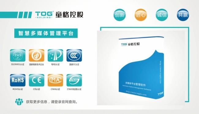 童格智慧多媒体管理平台广泛应用于各行业领域