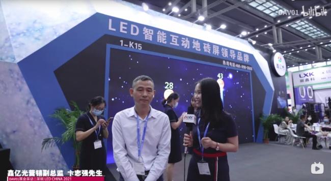 鑫億光科技:LED地磚屏領域前端領航者