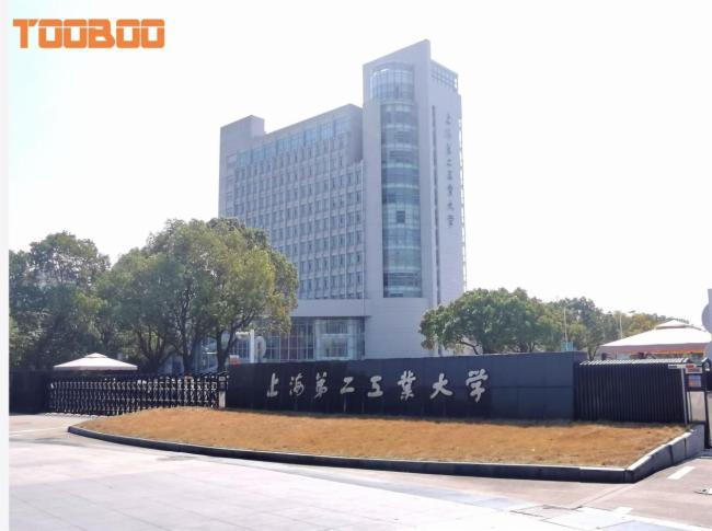 上海市第二工业大学田径场采用上海凌雁科技TOOBOO广播扩声系统