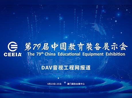 第79届中国教育装备展示会专题