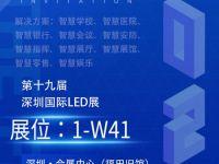 梦派科技将携全系列智慧解决方案亮相2021深圳国际LED展