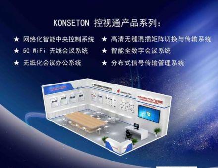 控视通KONSETON将亮相2021广州国际专业灯光、音响展