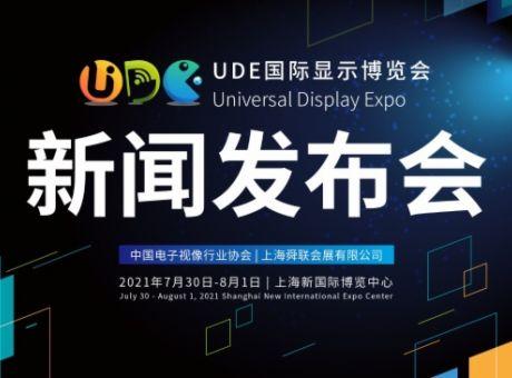 开启变局下的大显示时代,UDE国际显示博览会新闻发布会圆满举行
