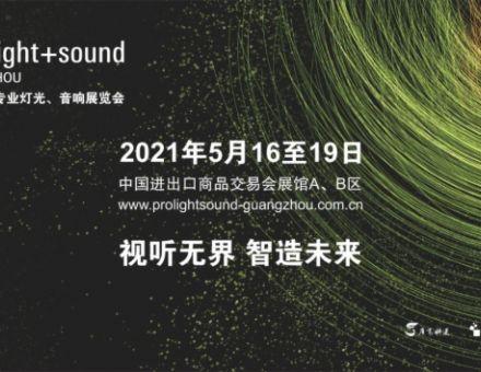 已经开幕!最令人期待的广州展来啦!