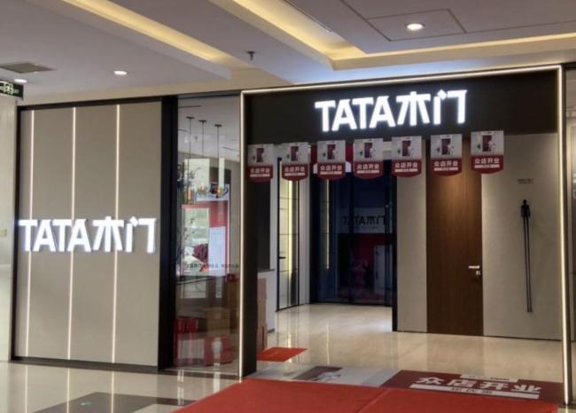 【MAXHUB】100平门店做到500平体验中心的销售转化_谈TATA木门数字化