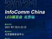 Infocomm 2021 鑫彩晨與您相約北京,讓您身臨其境,身處其中