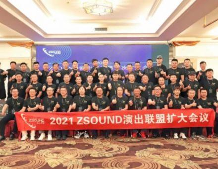 ZSOUND声扬演出联盟第二次委员会及第三次扩大会议落幕,众多企业共商演出领域未来发展