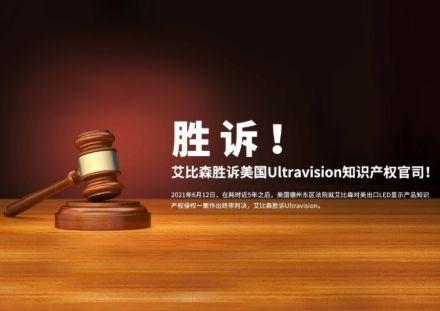 勝訴美國知識產權官司,艾比森員工親述法庭始末?。壬瓌僭VUltravision庭審經歷