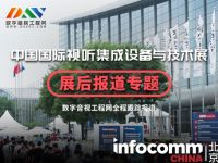 2021 InFocomm CHINA  数字音视工程网独家报道专题