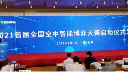 2021首届全国空中智能博弈大赛正式启动