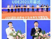 """UDE2021开展首日回顾,""""黑科技""""含量超标了!"""