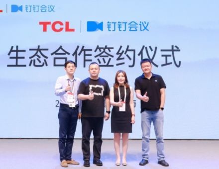 TCL携手阿里云2021UDE重磅发布NXTHUB V60,重构端云协作新模式