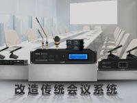 哲闻科技|改造传统会议系统之——D-net IOT手拉手会议系统